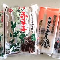 永平寺ご用達セット/永平寺御用達店タイアップのセット商品