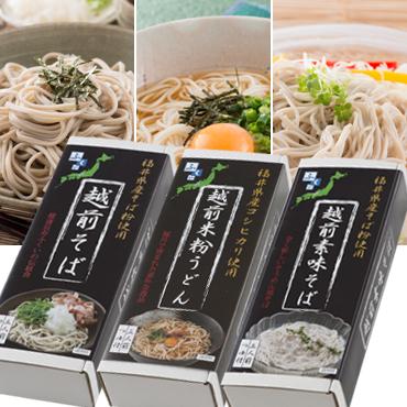 福井の麺(乾麺)3種セット/リピーター続出!食べ比べを1